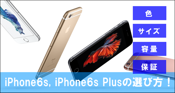 t-howto-choice-iphone6s-or-plus