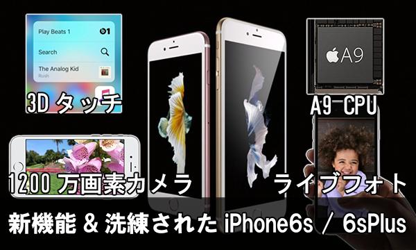 t-iphone6s-iphone6splus-special