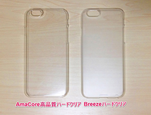 amacore-and-breeze-hard-clear-iphone6s-comparison