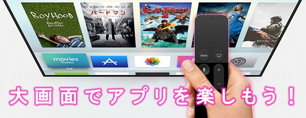 e-new-apple-tv-2015-2