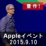【アップルイベントまとめ2015年9月10日】iPhone6S/6S Plus,AppleWatch,新型アップルテレビ,iPad Pro盛りだくさん!