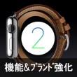 【AppleWatch新機能まとめ!】WatchOS2でFacebook リアルタイム翻訳 GoProファインダーが可能に!エルメスバンドも凄い。