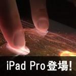 【新機能・徹底まとめ!】iPad ProとはiPad Air,miniと何が違うのか?その驚くべきスペック(性能)とは? スマートキーボード&アップルペンシルも凄い。