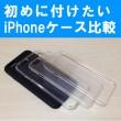 【iPhone6Sケース 4種類比較レビュー!】初めに付ける人気でおすすめのケースはどれが良い?(クリア or シリコン)