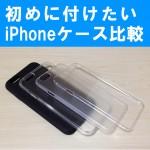 【iPhone6Sケース 4種類比較レビュー!】初めに付ける人気でおすすめのケースはどっち良い?(クリア or シリコンの違いとは?)