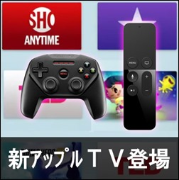 s-new-apple-tv-2015