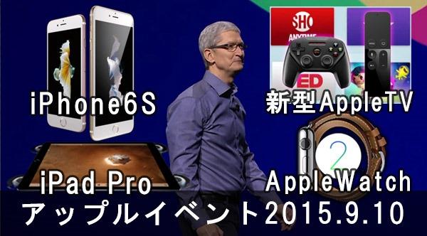 t-apple-event-20150910-matome-2