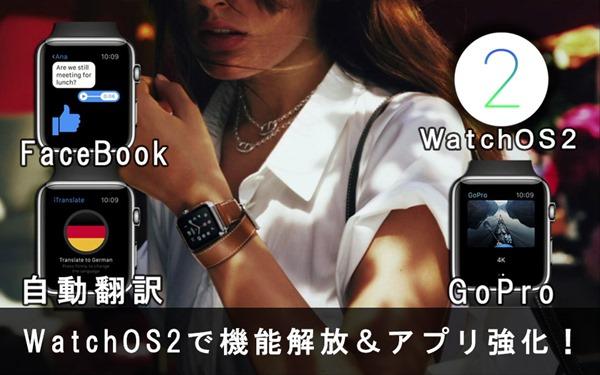 t-applewatch-hermes-watchos2-new-func-apps