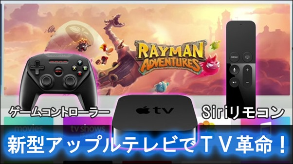 tw-new-apple-tv-2015