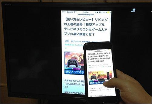 1-new-appletv-2015-app-iphone-air-play-millering-air-display-tate