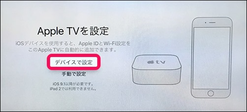 4-new-appletv-2015-setup-device