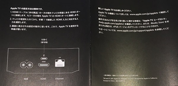 5-new-appletv-2015-infocard1