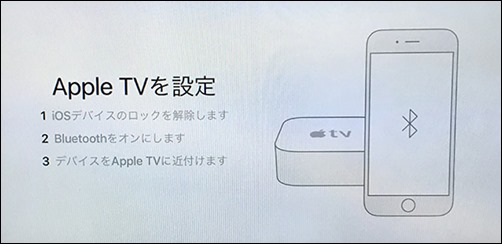 6-new-appletv-2015-setup-device