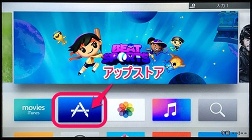 new-appletv-2015-home-app