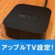 【セットアップ!】新型アップルテレビの基本設定方法と使い方! (接続・アプリダウンロード・Siriリモコン・iPhone&iPadミラーリング)