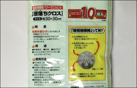 12-cloth-microfiber