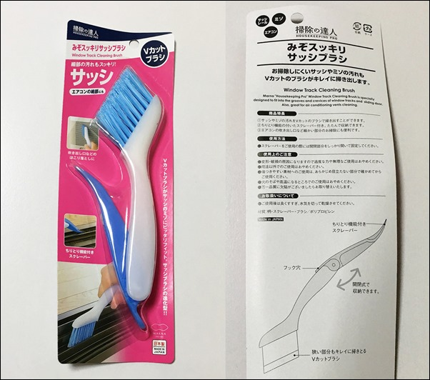 9-mizo-brush-2