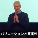 【まとめレビュー】アップルイベント2016年3月22日!iPhoneSE, iPad Pro9.7,アップルテレビ,AppleWatch新バンド, iOS9.3!
