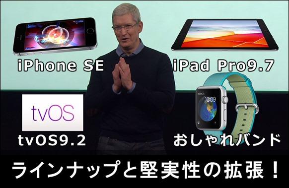 apple-event-2016-3_2