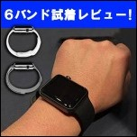 applewatch-fitting-s