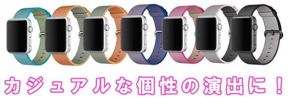 e-applewatch-woven-band