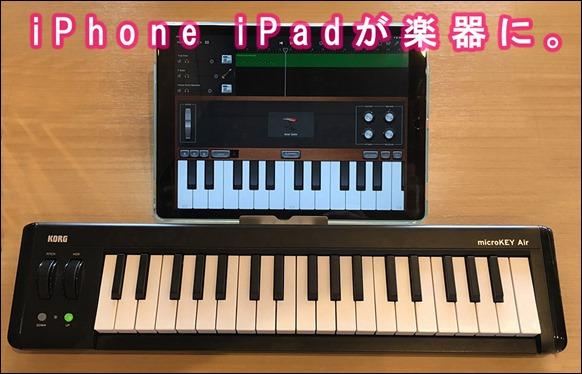 e-ipad-korg-microkey-air-midi-keybord-garageband