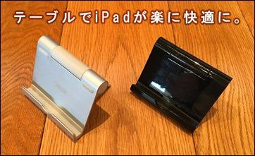 e-ipad-stand-anker