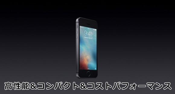 e-iphone-se-3