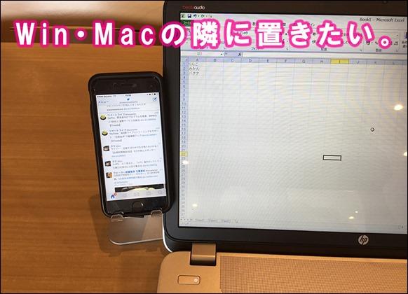 e-iphone-stand-twitter-windows-combo