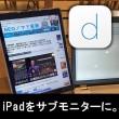 【超便利!】iPadとDuetDisplayのデュアルモニターで作業効率UP! (Windows&Mac環境構築のやり方!)