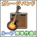 s-garageband-mac-audio-music-make