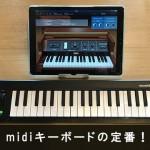 【レビュー】おすすめ人気midi キーボード Korg Microkey 37 Airタイプ登場!(Bluetooth接続・無線で快適! iPhone・iPad・Win・Mac用に。)