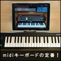 s-ipad-korg-microkey-air-midi-keybord-module