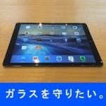 【購入レビュー】iPad Pro12.9インチ用おすすめガラスフィルム!貼り方は? 強度&透明度は? アップルペンシルの擦り傷対策に!