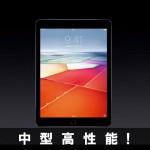 【比較体験レビュー】iPad Pro 9.7インチ!12.9の違いは?どっちがいい?どう?