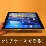 【購入レビュー】おすすめiPad Pro12.9インチ用シリコンクリアケースカバー! 本体保護&持ちやすくなる?