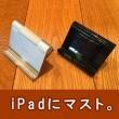 【体験レビュー】机用におすすめiPad・タブレットスタンド!(Anker&エレコム)