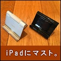 s-ipad-stand-anker