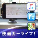 【車載レビュー!】スマホホルダーで車をiPhone化!車でiPhoneはどこまでパワーアップするのか? 音楽視聴 カーナビ等に!※運転中は操作しないで下さい。