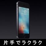 【レビューまとめ比較】iPhoneSE、どう進化?iPhone6Sの違いとは?どっちが良い?