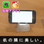 【レビュー】iMac風 iPhone(スマホ)スタンド!机が整理でき機能的に!