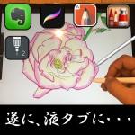 【購入レビュー】デジタル鉛筆! アップルペンシル!(iPad Pro) 設定&使い方&テクニック!