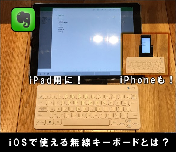 t-bluetooth-keybord-nintendo-pokemon-ipad-view