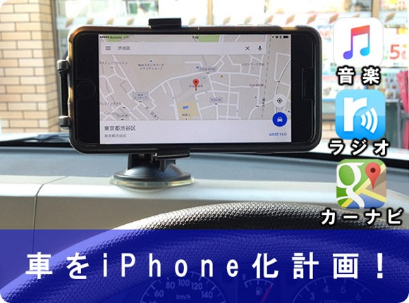 t-google-map-iphone-car-holder