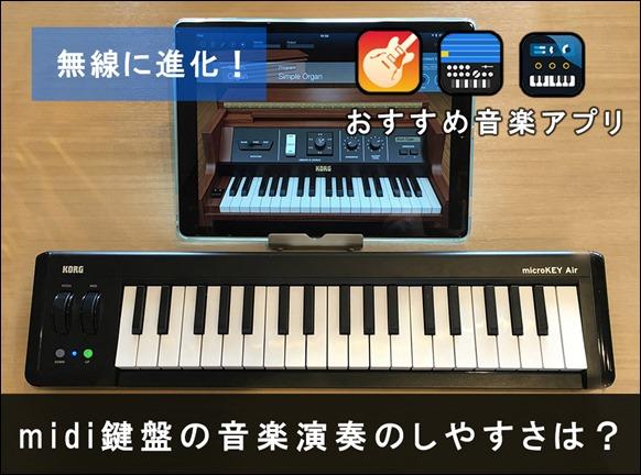 t-ipad-korg-microkey-air-midi-keybord-module