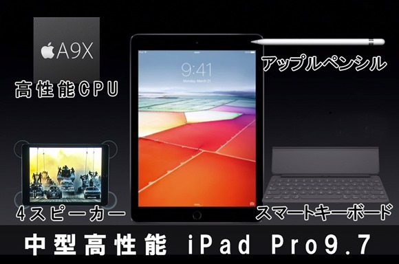 t-ipad-pro-9_7-2