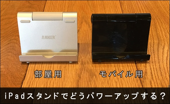 t-ipad-stand-anker