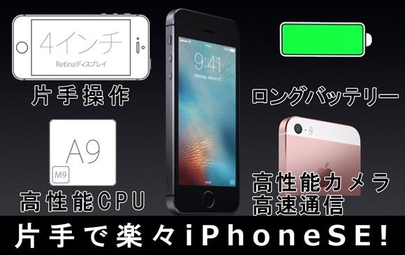 t-iphone-se-2
