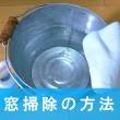 【窓掃除&網戸の仕方】道具を使って簡単&綺麗に!(激落ちクロス・ガラスクリーナー・サッシブラシ・ミズキリワイパー・スポンジ)