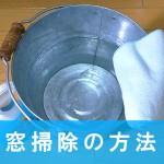 【窓掃除&網戸クリーニング方法】道具を使って簡単&綺麗に!(激落ちクロス・ガラスクリーナー・サッシブラシ・水切りワイパー・スポンジ)